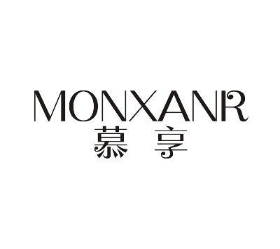 慕享 MONXANR
