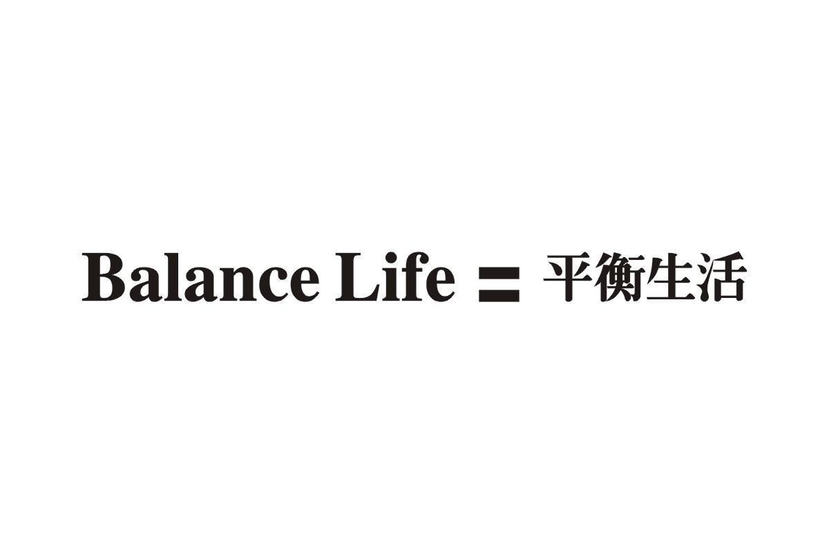 平衡生活 BALANCE LIFE