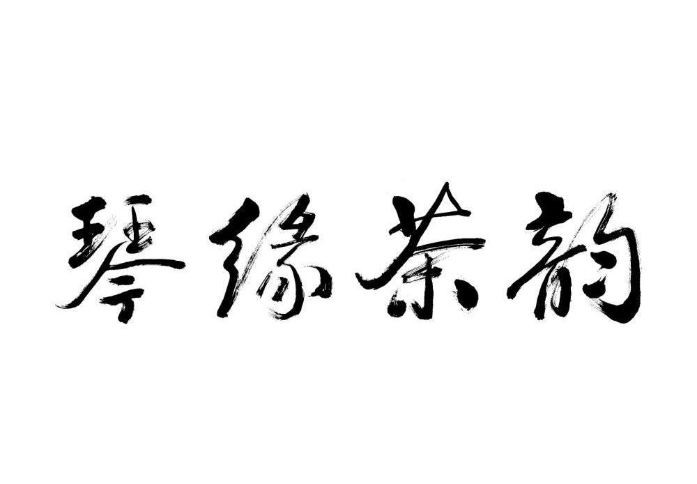 琴(qin)緣茶韻