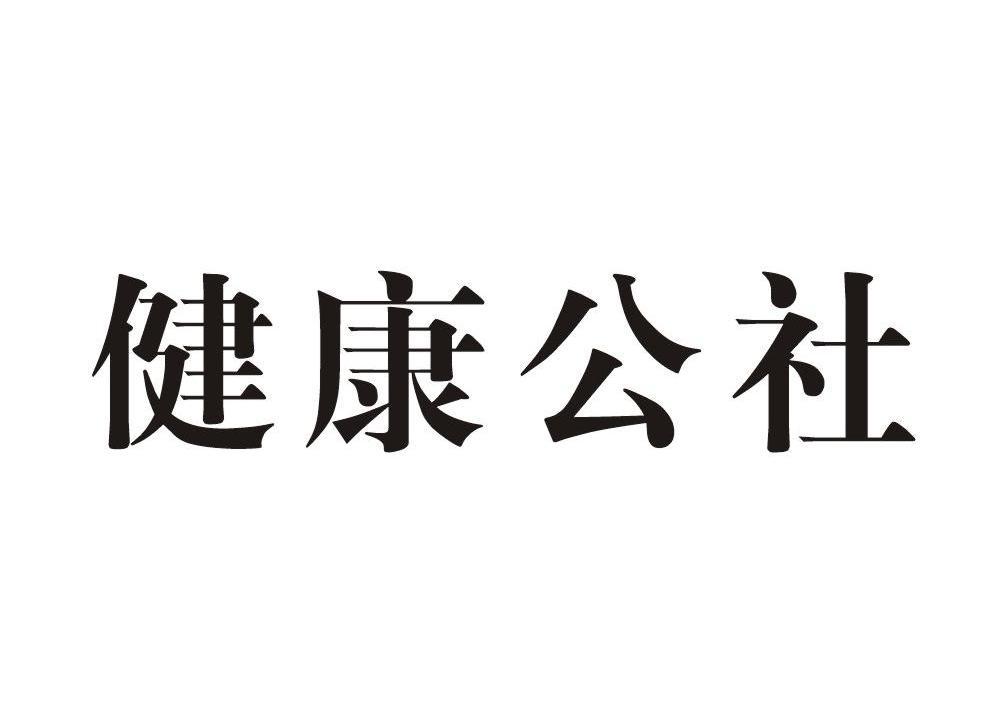 健康(kang)公社(she)