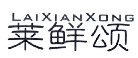 莱鲜颂 LAIXIANXONG