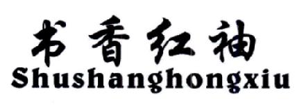 书香红袖 SHU SHANG HONG XIU