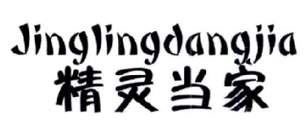精(jing)靈當(dang)家