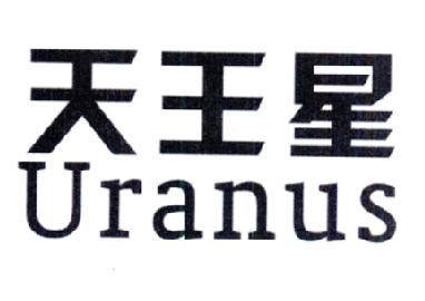 天王星  URANUS