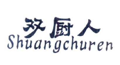 雙廚(chu)人