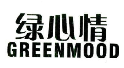 绿心情 GREENMOOD