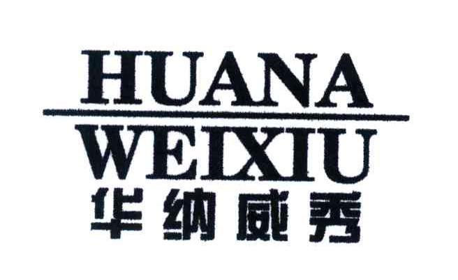 華(hua)納威秀(xiu)