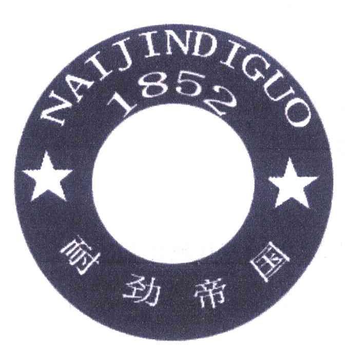 耐劲帝国 1852