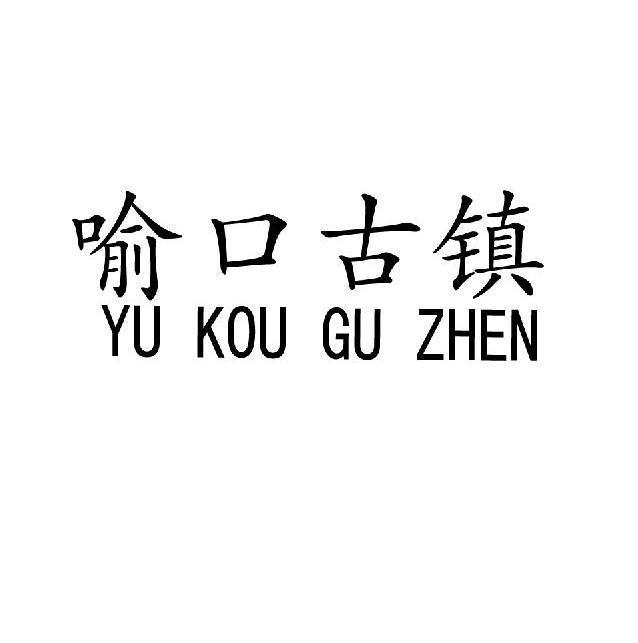 喻口(kou)古鎮