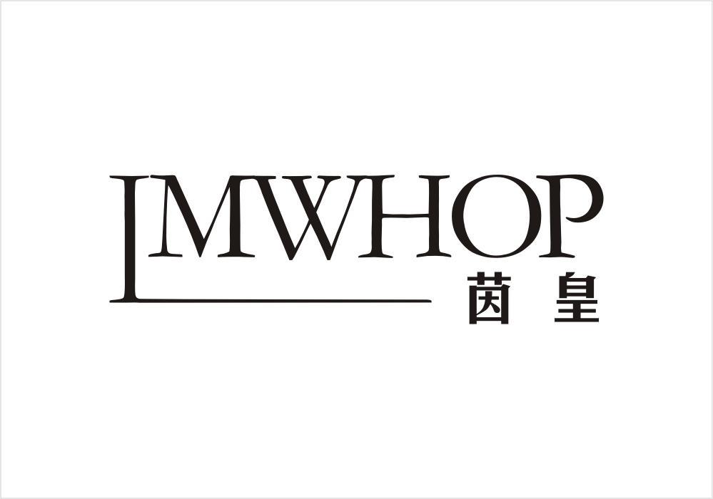 茵皇 IMWHOP