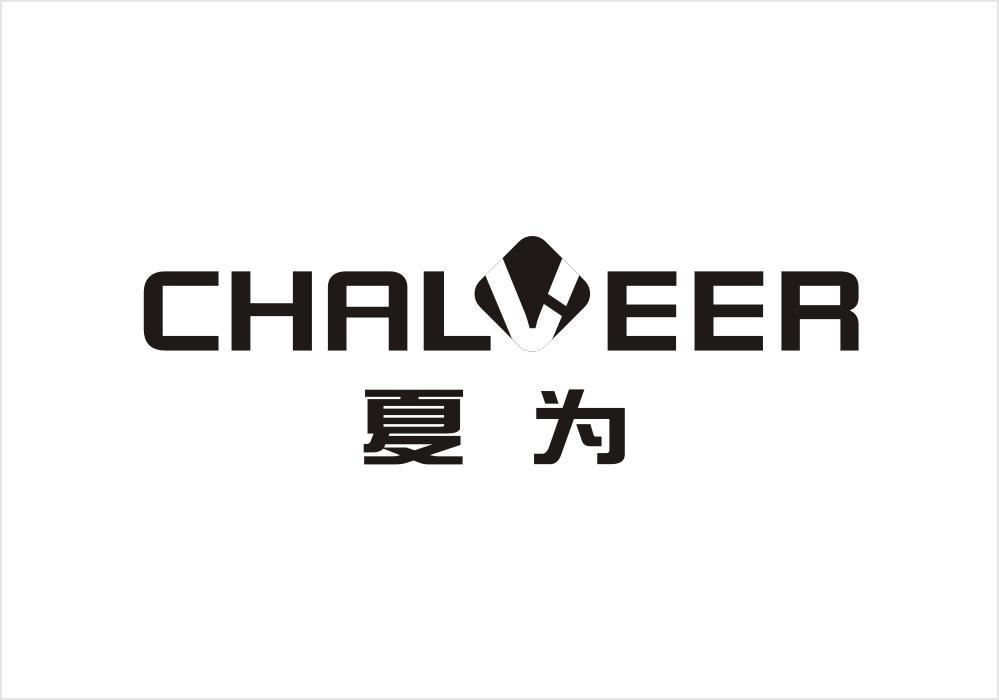 夏为 CHALVEER