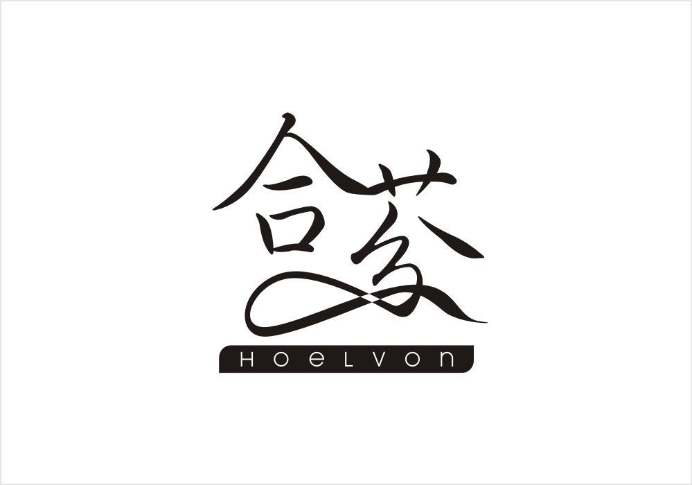合芬 HOELVON