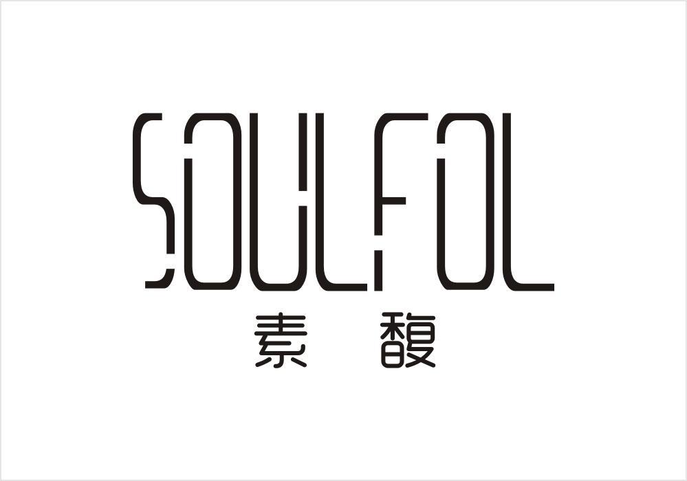 素馥  SOULFOL