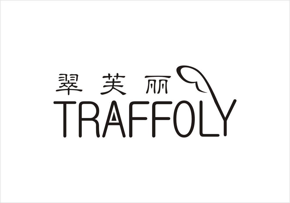 翠芙丽 TRAFFOLY