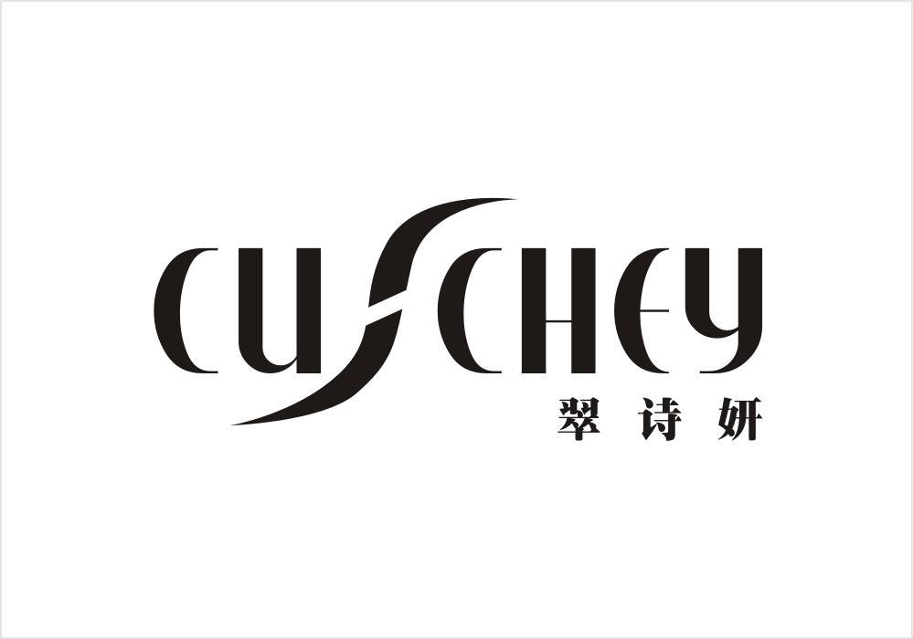 翠诗妍 CUSCHEY