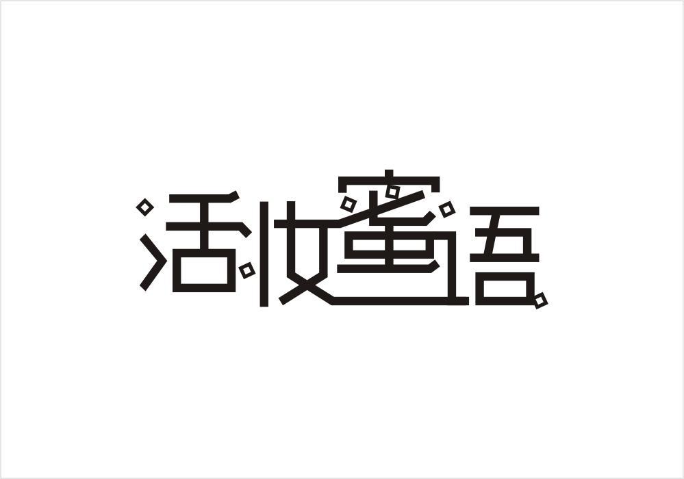 活(huo)妝蜜語