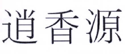 逍(xiao)香源(yuan)