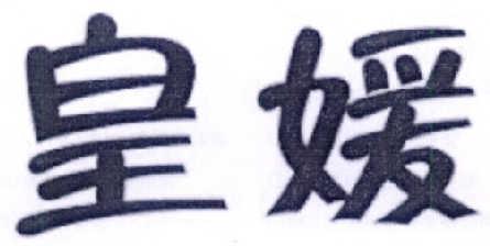 皇(huang)媛
