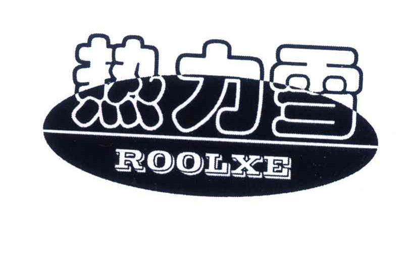 热力雪;ROOLXE