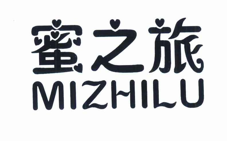 蜜之旅 MIZHILU