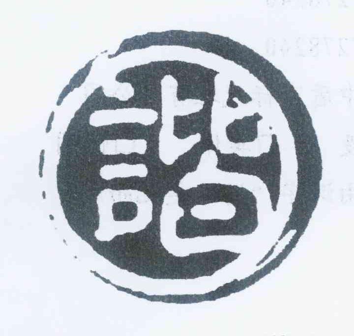 諧(xie)