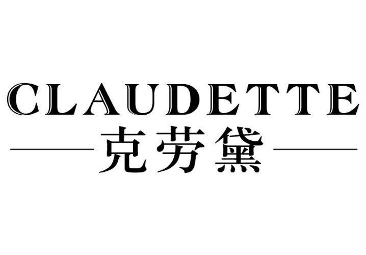 克劳黛 CLAUDETTE