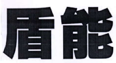 盾(dun)能(neng)