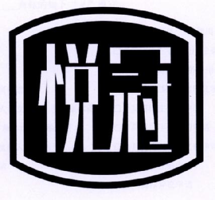 悅冠(guan)