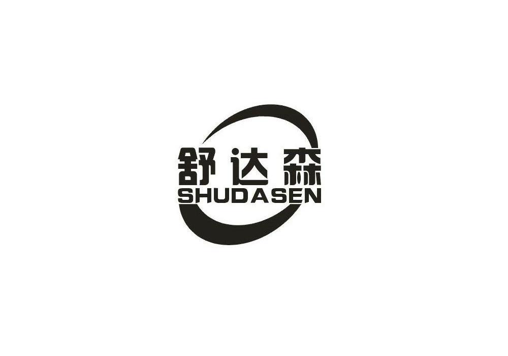 舒(shu)達森