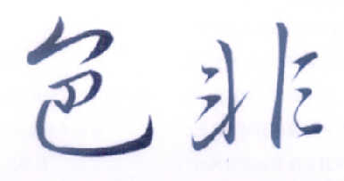色非(fei)