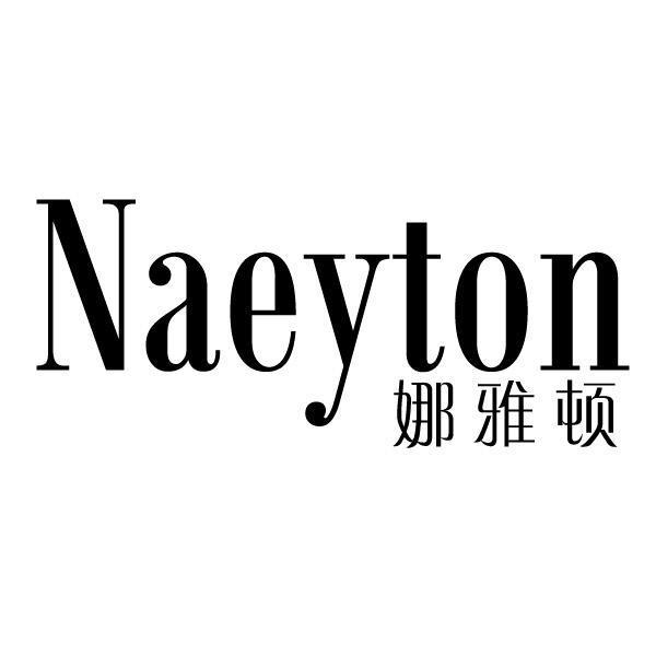 娜雅顿 NAEYTON
