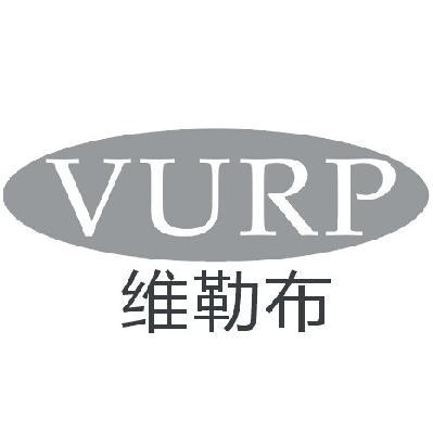 维勒布 VURP