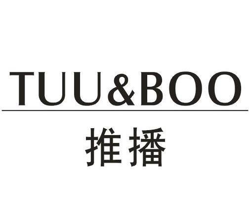 推播 TUU&BOO