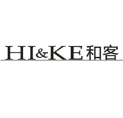 和客 HI&KE