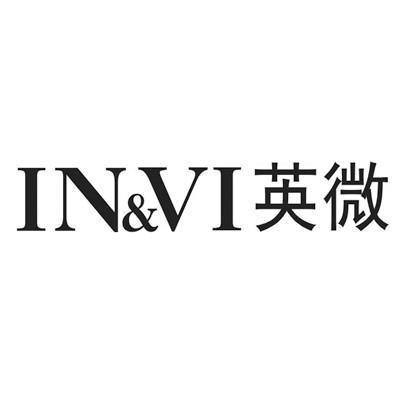 英微 IN&VI