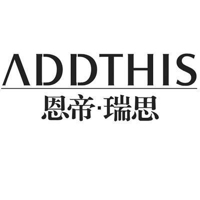 恩帝·瑞思 ADDTHIS