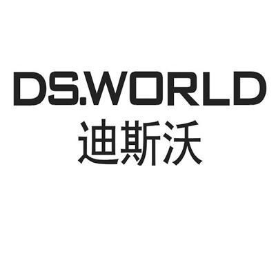 迪斯沃 DS.WORLD