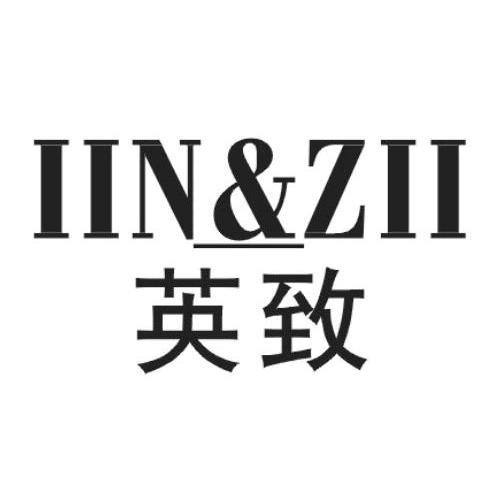 英致 IIN & ZII
