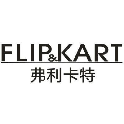 弗利卡特  FLIP&KART