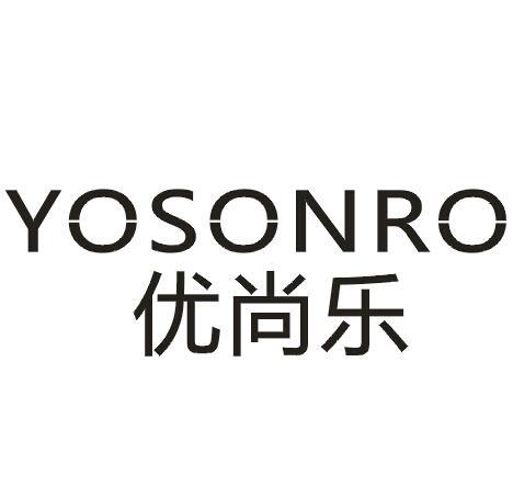 优尚乐 YOSONRO
