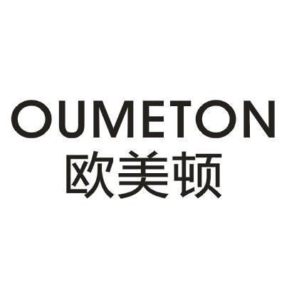 欧美顿 OUMETON