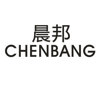 晨(chen)邦