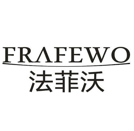 法菲沃 FRAFEWO