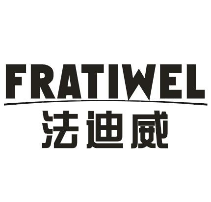 法迪威 FRATIWEL