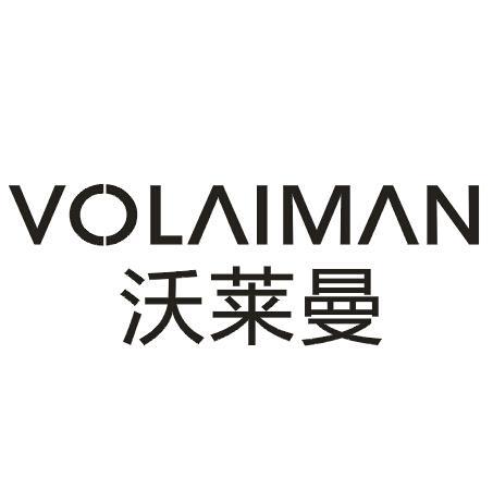 沃莱曼  VOLAIMAN