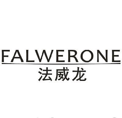 法威龙 FALWERONE