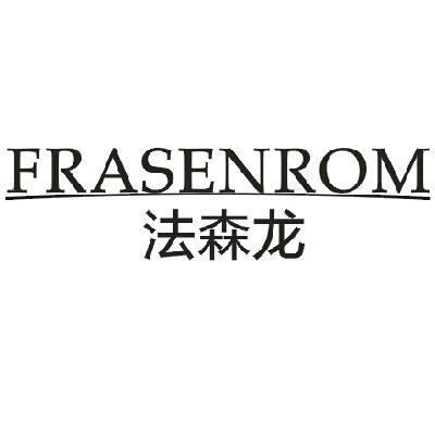 法森龙 FRASENROM