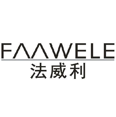 法威利 FAAWELE