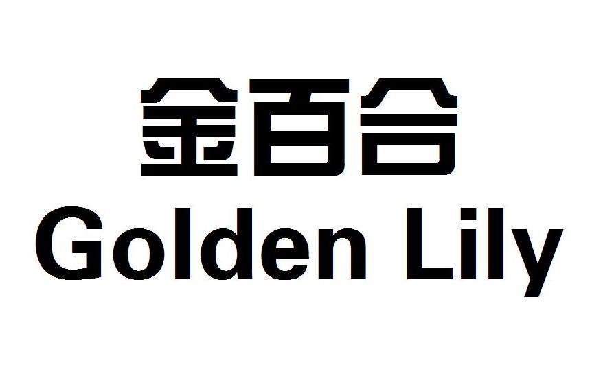 金百合 GOLDEN LILY