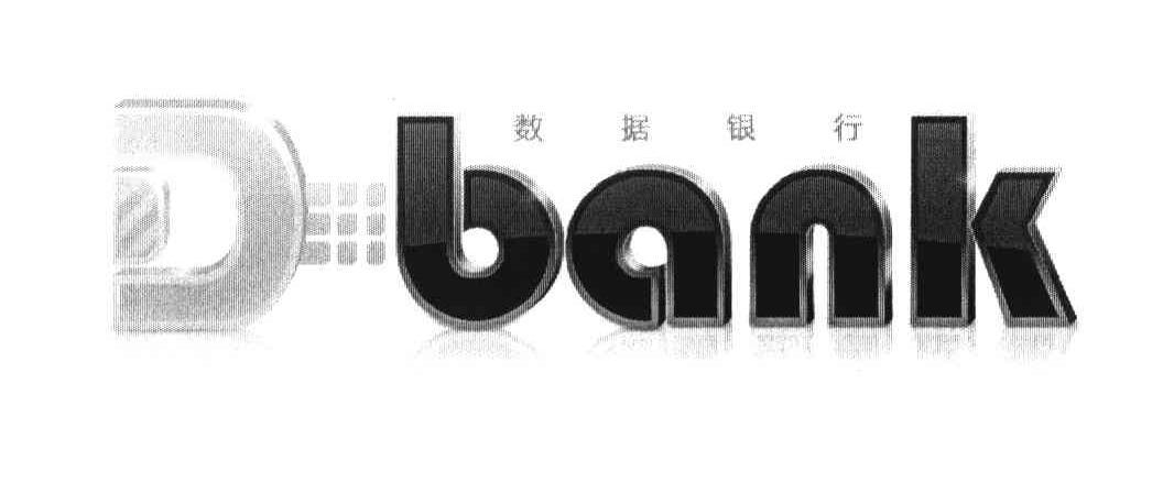 数据银行 D-BANK